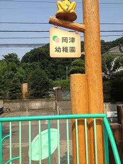岡津幼稚園 008.jpg